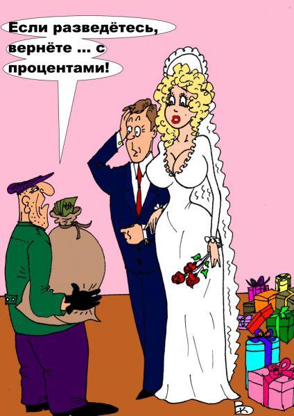 Карикатура: Дядюшкино напутствие молодым, Валерий Каненков