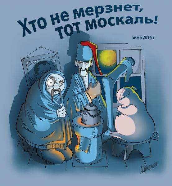 Карикатура: Зима 2015, Александр Шабунов