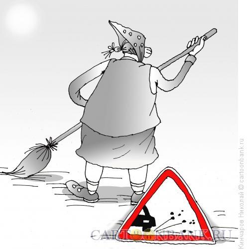 Карикатура: Предупреждение, Кинчаров Николай