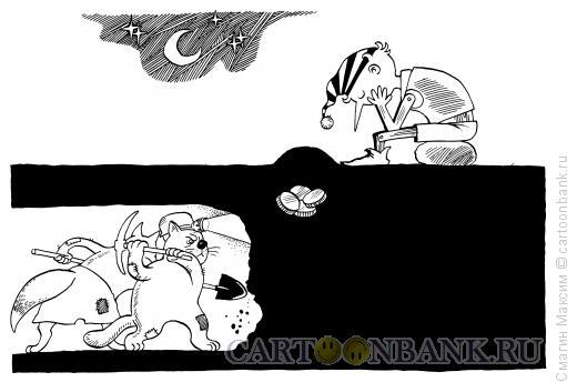 Карикатура: Кладоискатели, Смагин Максим