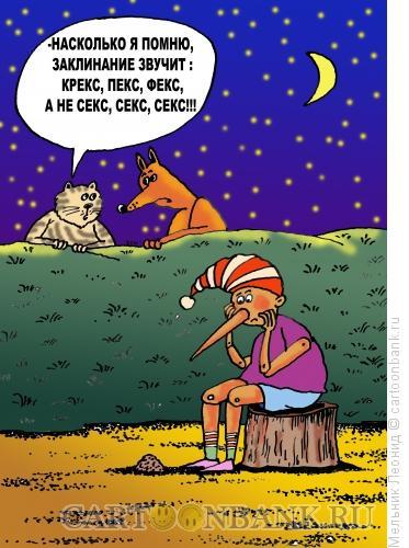 Карикатура: Поле чудес, Мельник Леонид