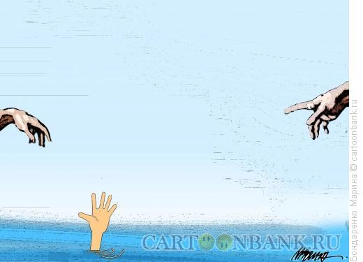 Карикатура: Три руки, Бондаренко Марина