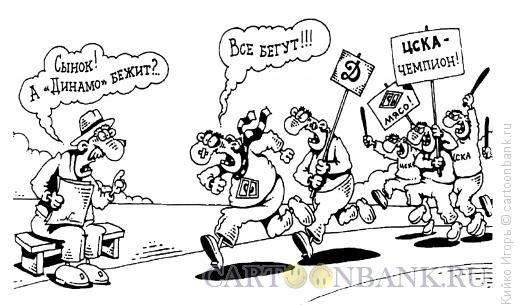 Карикатура: Агрессия, Кийко Игорь