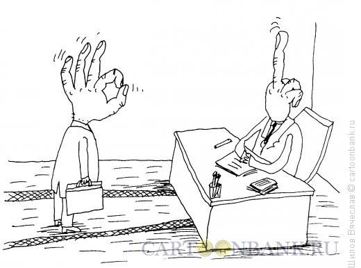 Карикатура: Понты, Шилов Вячеслав