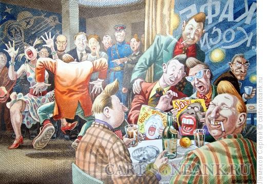 Карикатура: История СССР. Стиляги, Лемехов Сергей