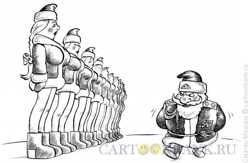 Карикатура: Смотр Снегурочек, Смагин Максим