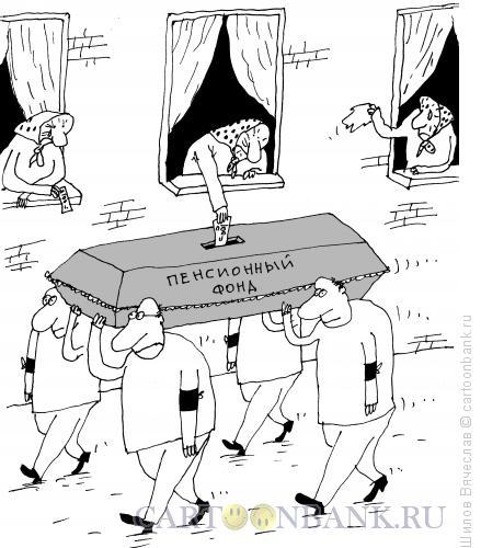Карикатура: Вклады, Шилов Вячеслав