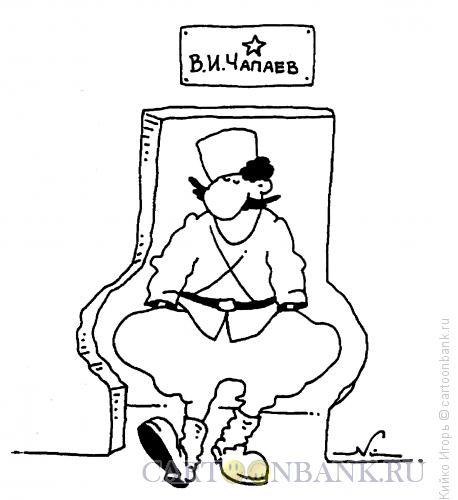 Карикатура: Галифе, Кийко Игорь