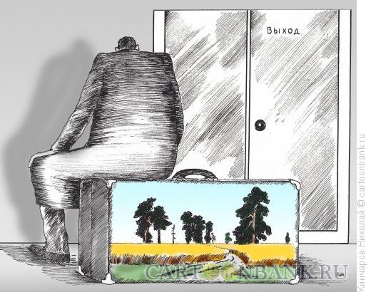 Карикатура: Покидая родину, Кинчаров Николай