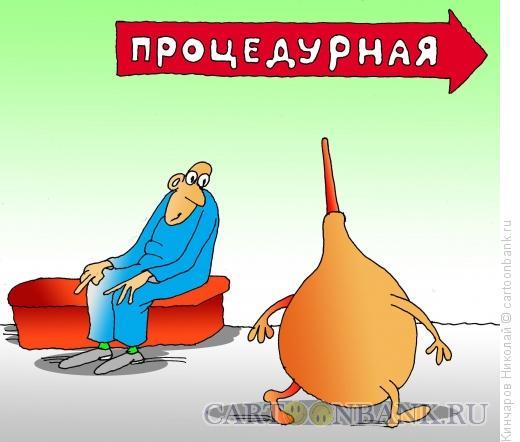 Карикатура: Перед процедурой, Кинчаров Николай