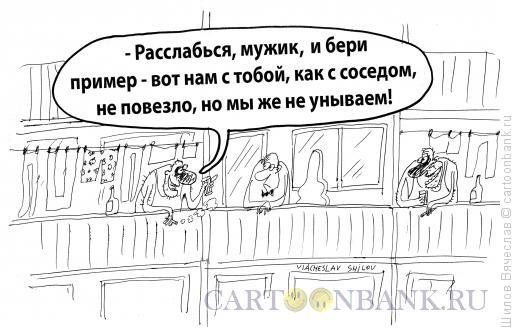 Карикатура: Соседи, Шилов Вячеслав