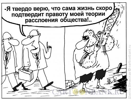 Карикатура: Теория расслоения, Шилов Вячеслав