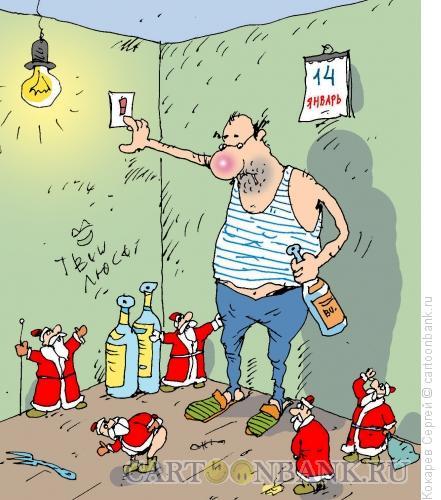 Карикатура: после праздника, Кокарев Сергей