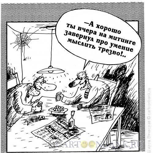 Карикатура: Провокатор, Шилов Вячеслав