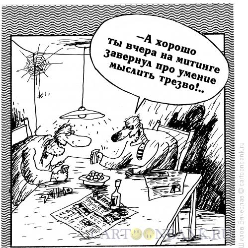 http://www.anekdot.ru/i/caricatures/normal/14/6/4/provokator.jpg