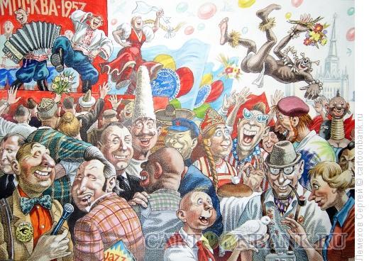 Карикатура: История СССР. Фестиваль 1957, Лемехов Сергей