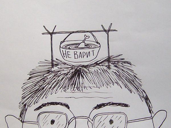 Карикатура: Котелок, Петров Александр