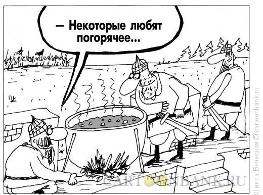 Карикатура: Погорячее, Шилов Вячеслав