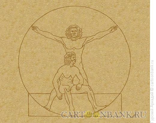 Карикатура: рисунок да винчи, Гурский Аркадий