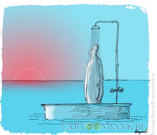 Карикатура: Утро начинается с утреннего душа, Богорад Виктор