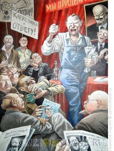 Карикатура: История СССР. Солженицын, Лемехов Сергей