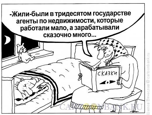 Карикатура: Сказки на ночь, Шилов Вячеслав