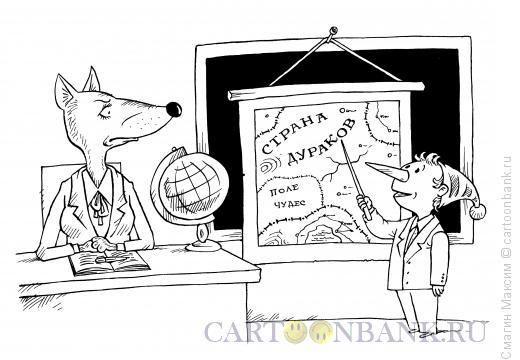 Карикатура: Урок географии, Смагин Максим