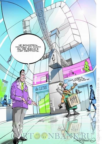 Карикатура: Все включено, Подвицкий Виталий