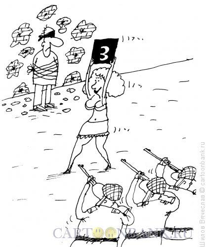 Карикатура: Расстрел, Шилов Вячеслав