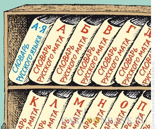 Карикатура: Русский язык, Дубинин Валентин