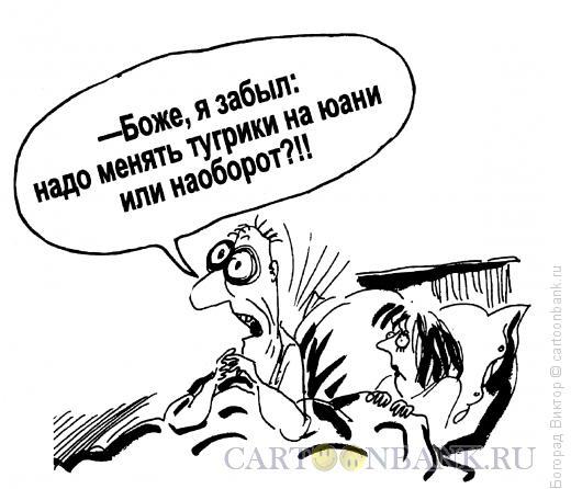 Карикатура: Паника, Богорад Виктор