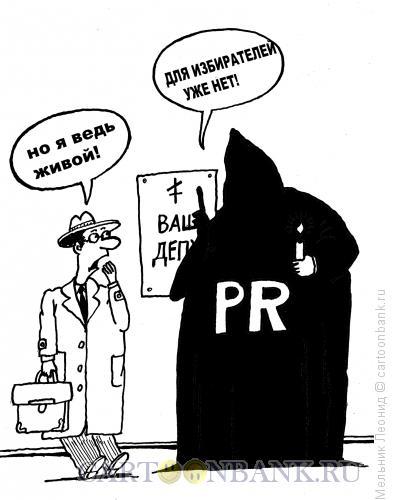 Карикатура: Пиар, Мельник Леонид