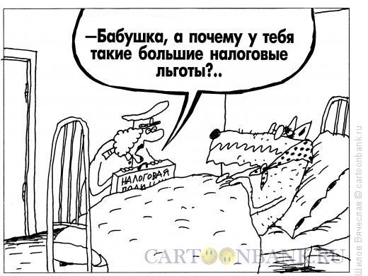 Карикатура: Почему?, Шилов Вячеслав