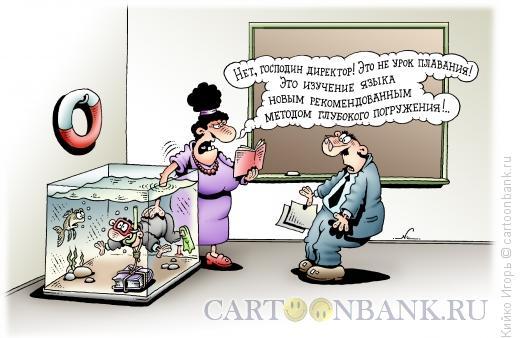 Карикатура: Метод обучения, Кийко Игорь