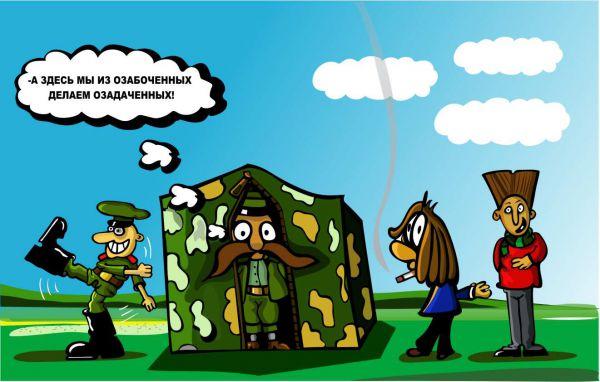 Карикатура: На сборы, somnambula