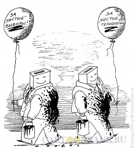 Карикатура: Выборные технологии, Богорад Виктор