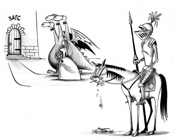 Карикатура: ЗАГС, Сергей Корсун