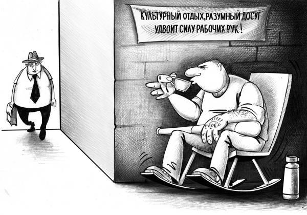 Карикатура: культурный отдых, Сергей Корсун