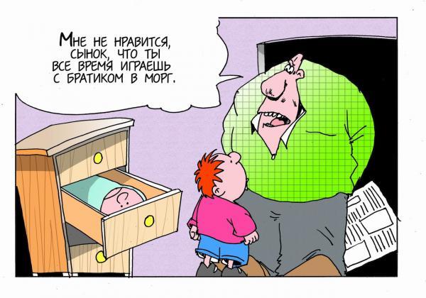Карикатура: Мне не нравится, Подвицкий Виталий