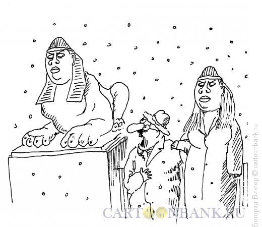 Карикатура: Внезапно, Богорад Виктор