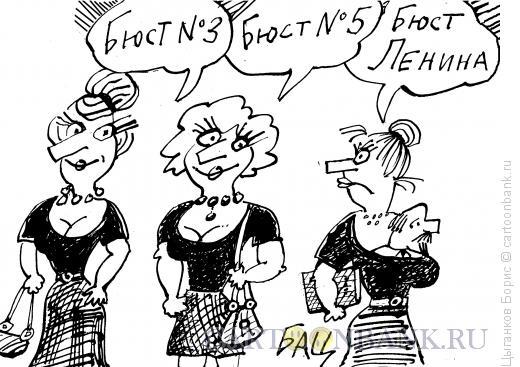 Карикатура: бюст, Цыганков Борис