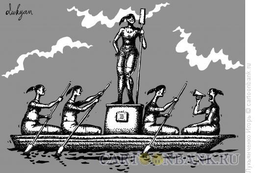 Карикатура: Девушка с веслом., Лукьянченко Игорь