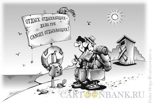 Карикатура: Дикий отдых, Кийко Игорь