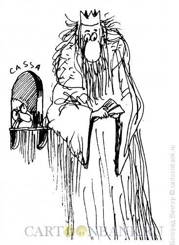 Карикатура: Все могут короли, Богорад Виктор