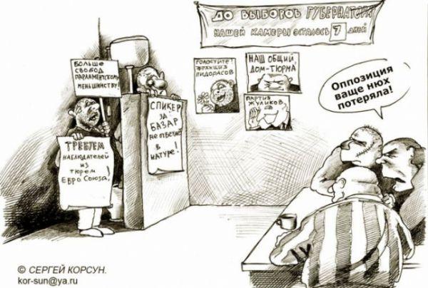 Карикатура: Выборы, Сергей Корсун