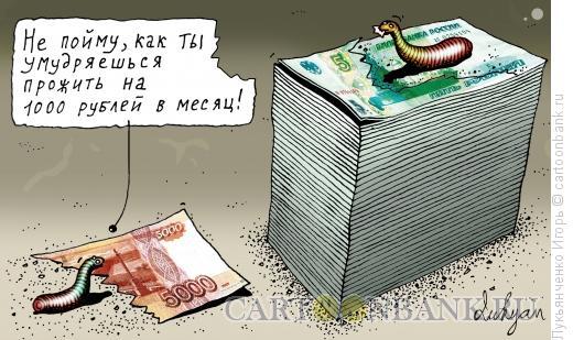 Карикатура: Денежные черви, Лукьянченко Игорь