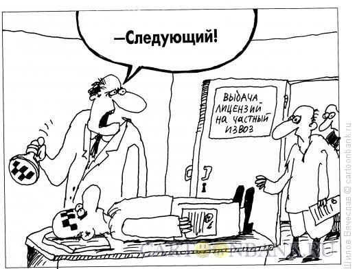 Карикатура: Выдача лицензий, Шилов Вячеслав