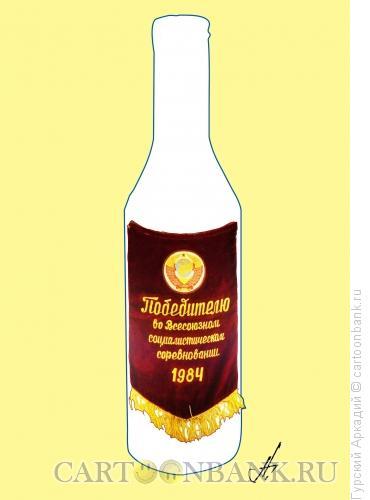 Карикатура: бутылка с вымпелом, Гурский Аркадий