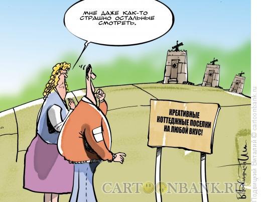 Карикатура: Поселок пепелацей, Подвицкий Виталий