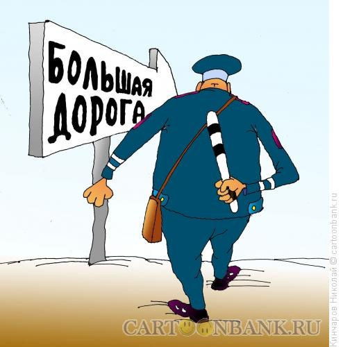 Карикатура: Большая дорога, Кинчаров Николай